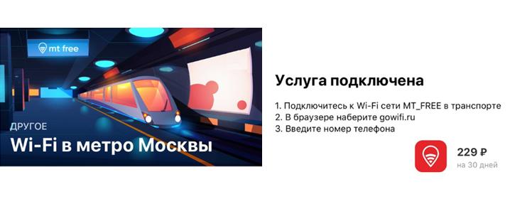 Тинькофф Мобайл запустил в приложении сервис подключения к Wi-Fi в метро без рекламы 1