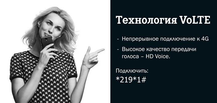 Tele2 перезапускает VoLTE в Москве на широкой линейке устройств 1