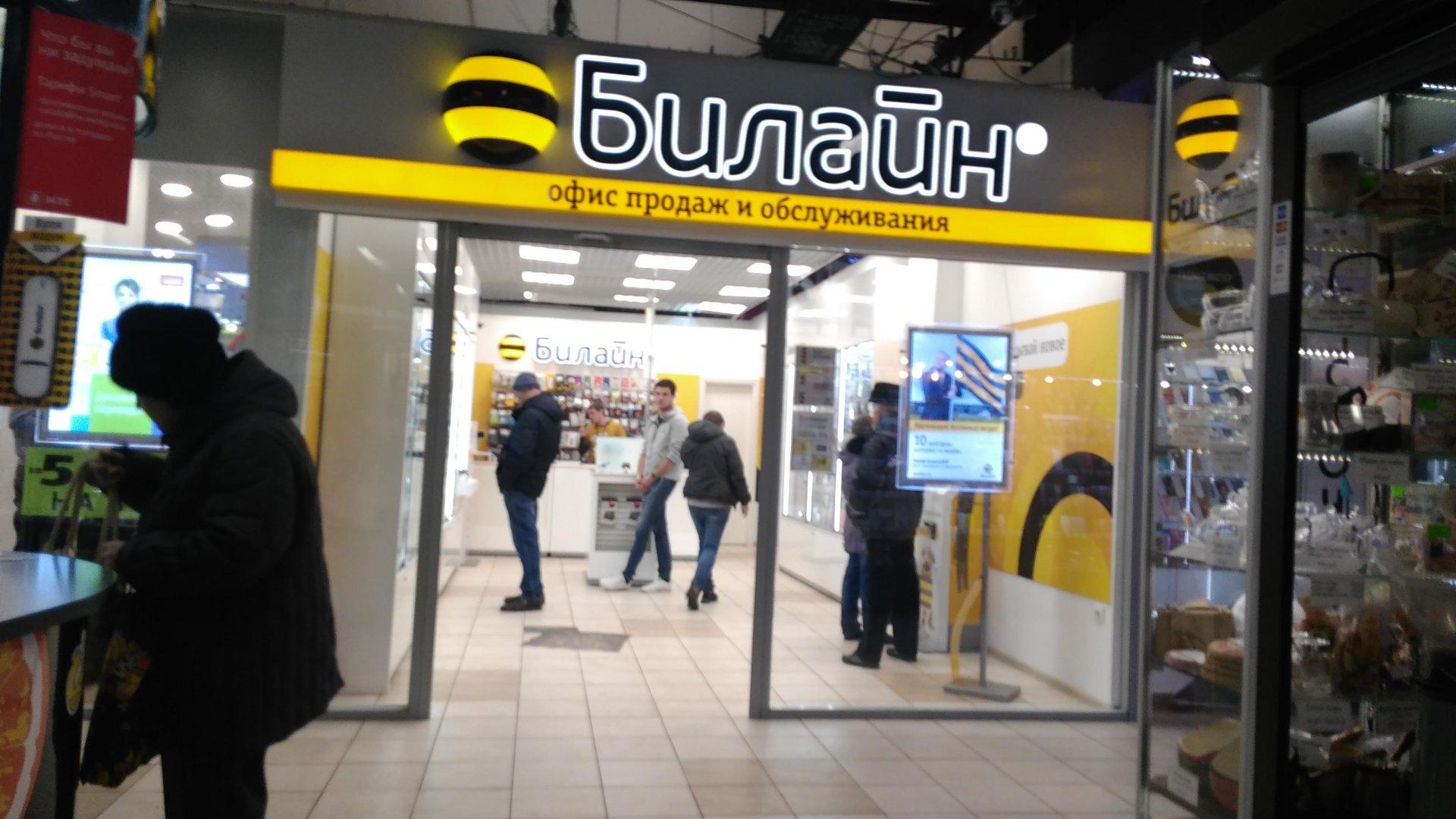 В магазинах Билайн выдано 100 тысяч посылок из интернет-магазинов 1