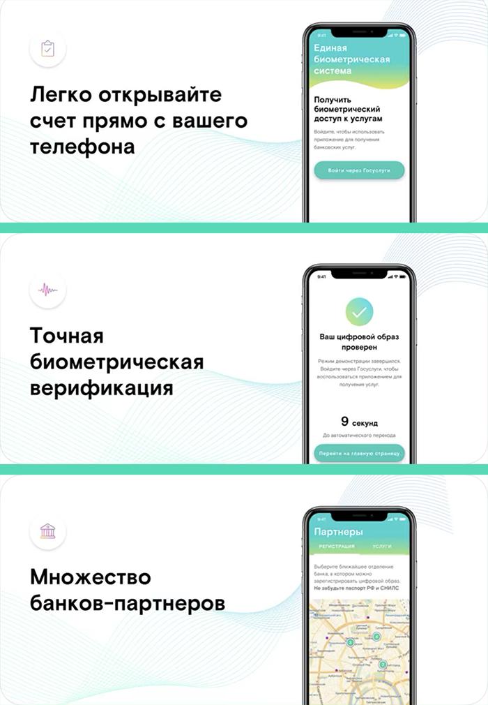«Ростелеком» представил мобильное приложение «Биометрия» для устройств, работающих на операционной системе iOS 1