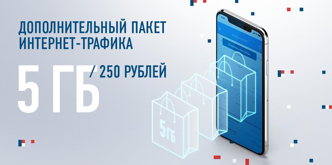 DANYCOM.Mobile увеличивает стоимость пакета 5 Гб на 50 рублей 1