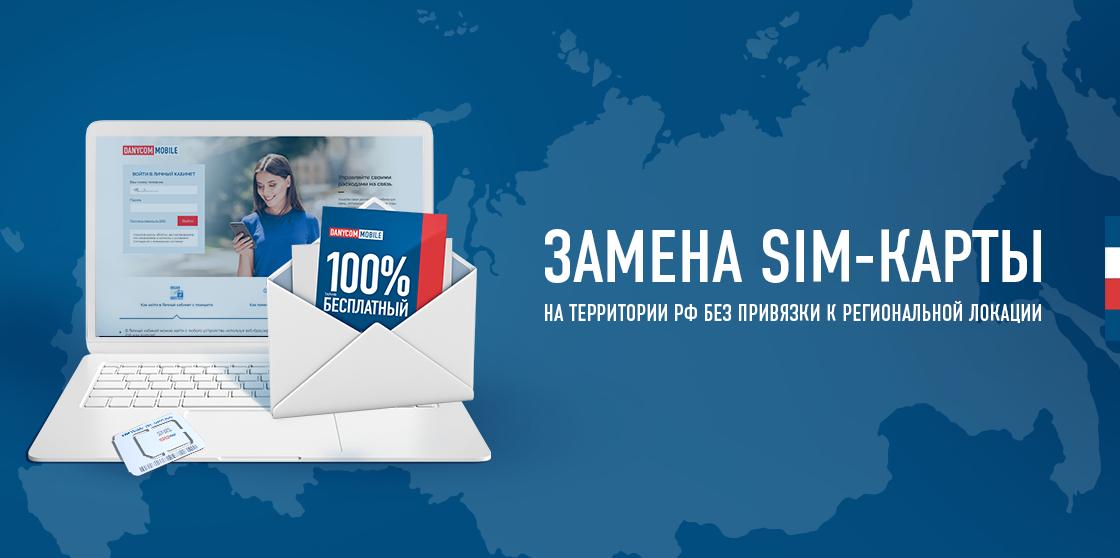 DANYCOM.Mobile заменит SIM-карту в любой точке России 1