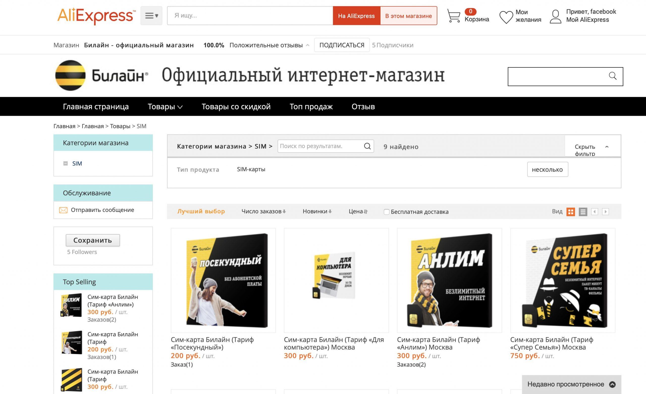 Билайн стал продавать SIM-карты на AliExpress 1