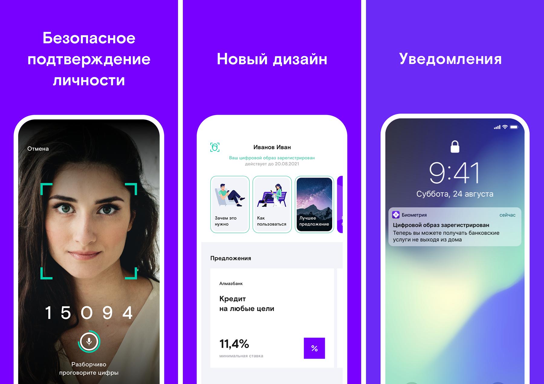 «Ростелеком» запустил новую версию приложения «Биометрия» 1