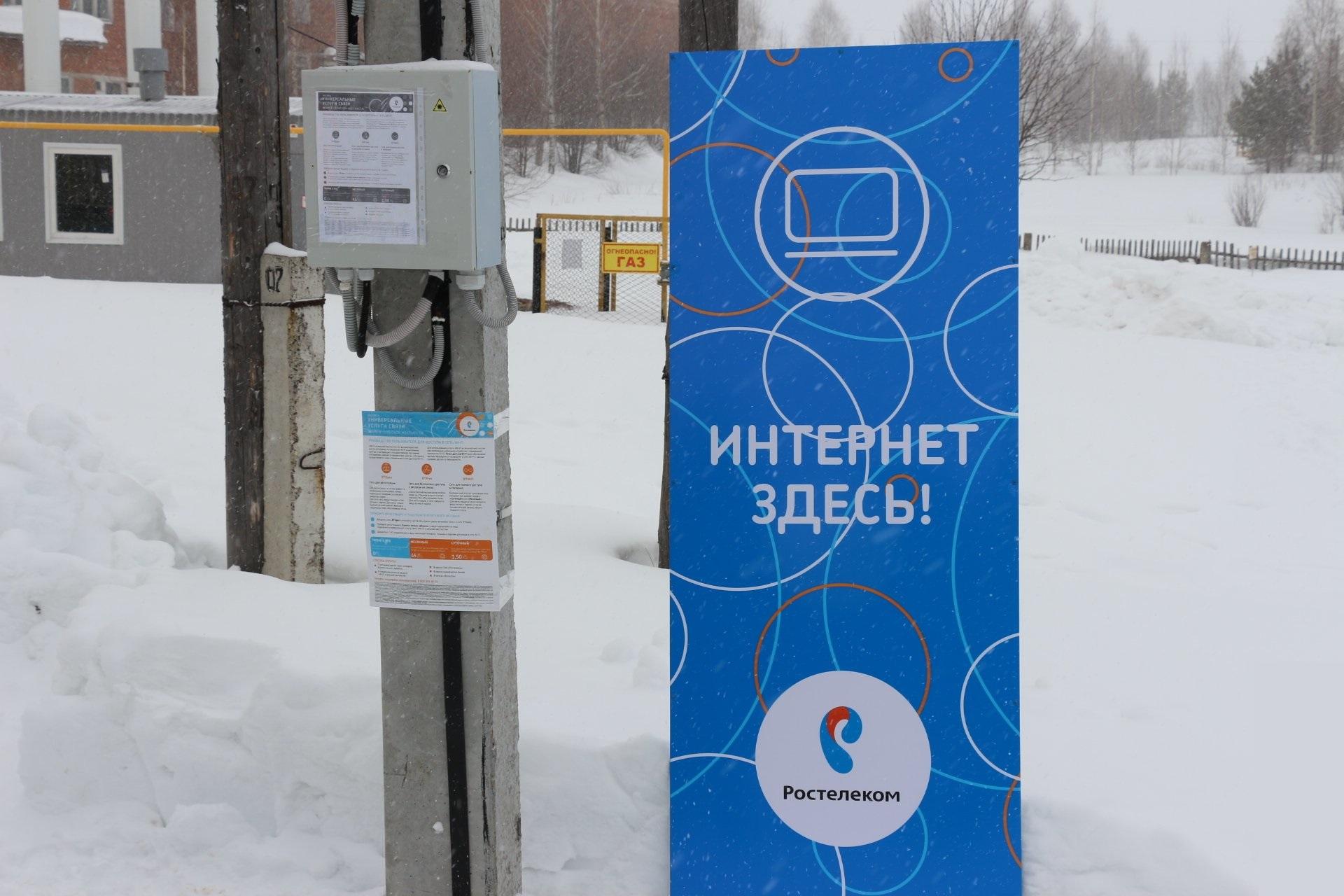Ростелеком построил 36 новых точек доступа в интернет в Архангельской области 1