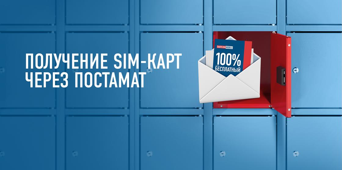 DANYCOM выдаст SIM-карты через постаматы, но не в Мурманской области 1