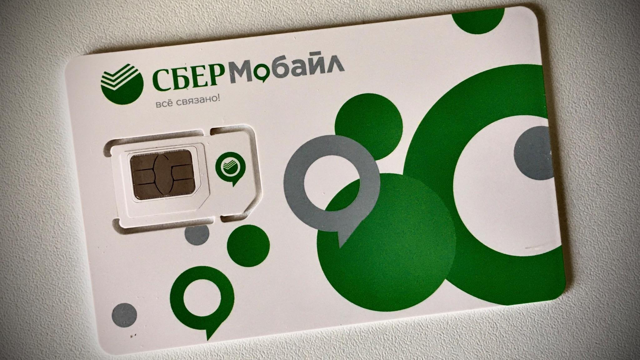 СберМобайл запустил сеть в 66 регионах России 1