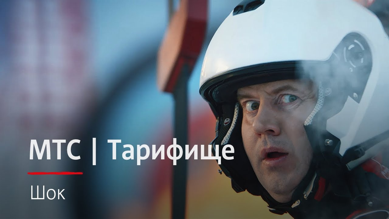 "МТС запустил новый ""Тарифище"", но уже без безлимитного интернета"