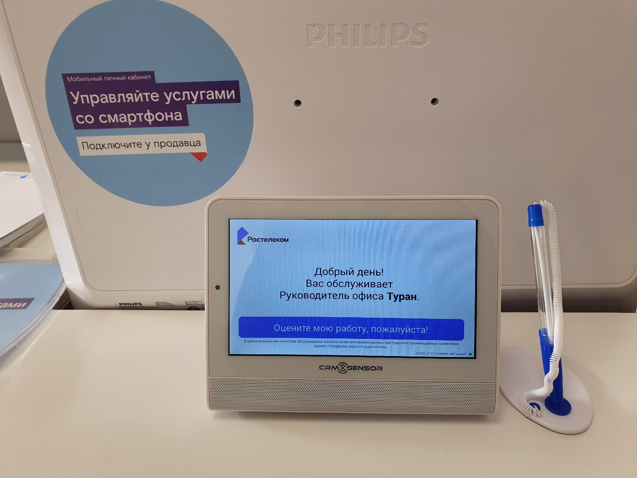 Ростелеком обновил офисы в Курске и Белгороде 1