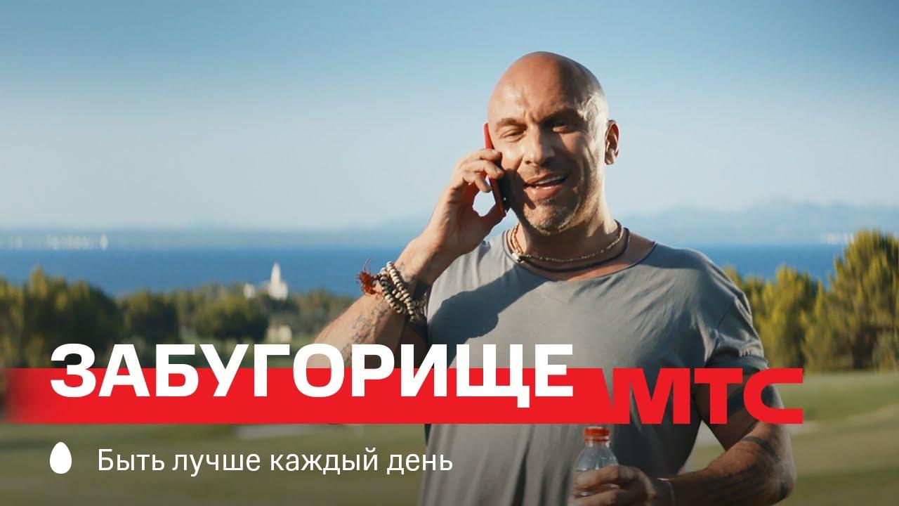 МТС в рамках опций «Забугорище» и «БИТ за границей» будет ...