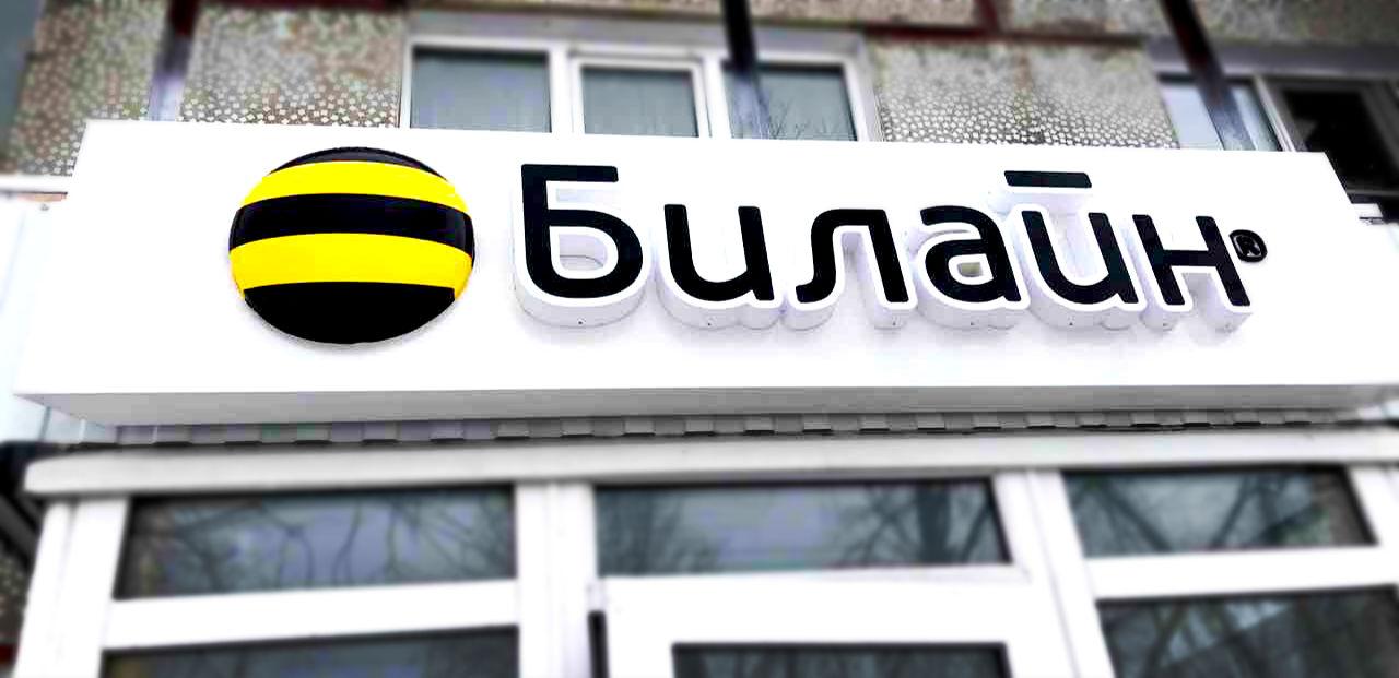 Билайн предлагает звонить на Украину от 2,5 рублей 1