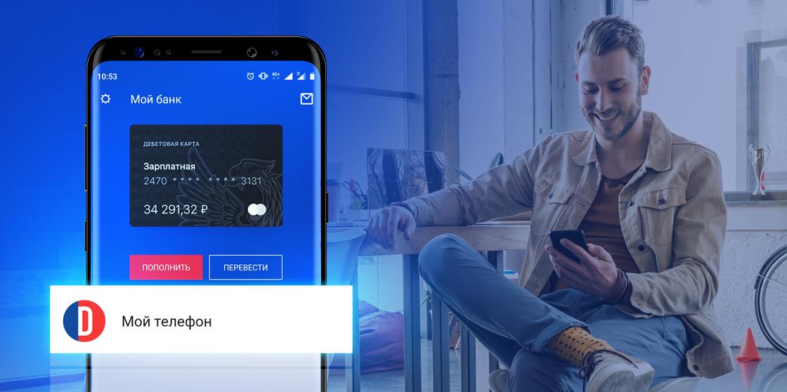 Абоненты DANYCOM.Mobile могут оплатить связь через ВТБ-Онлайн 1