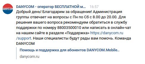 """Опыт подключения и использования """"бесплатной"""" связи в Мурманске 2"""