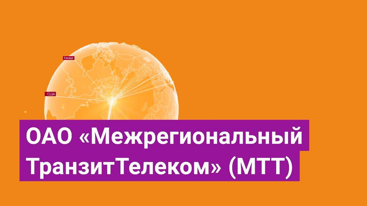 МТТ отмечает заметный рост подключений своих сервисов для удаленной работы 1