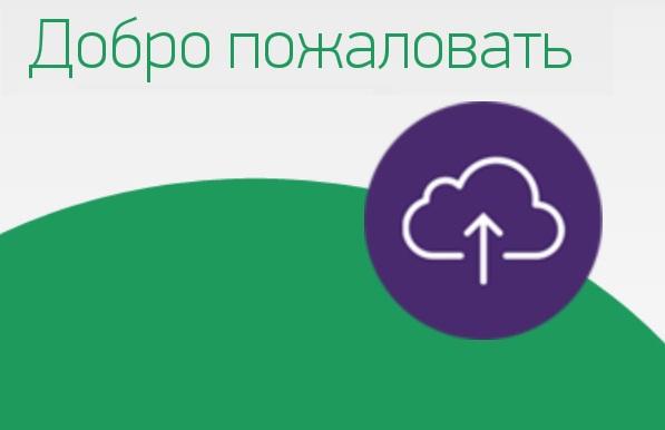 МегаФон запустил собственную платформу «МегаФон Облако» 1