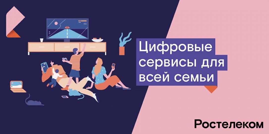 Количество заявок поступающих в Ростелеком на подключение выросло на 22% 1