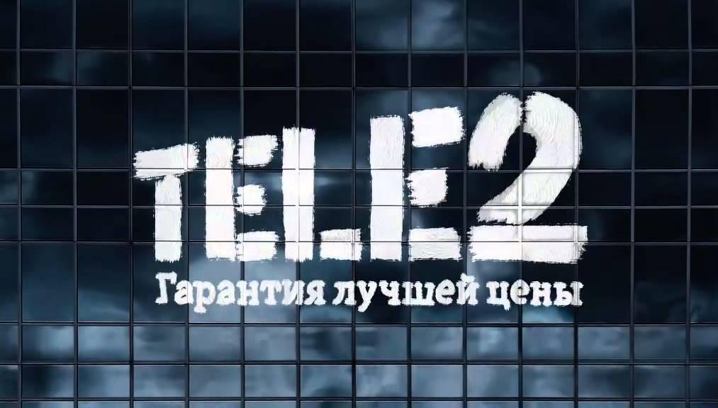 Принудительный перевод абонентов Tele2 с 16 марта, тарифы : Бирюзовый, Проще простого, Знай наших, Страйк....