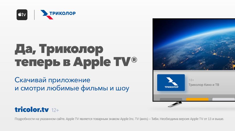 Приложение «Триколор Кино и ТВ» стало доступно на Apple TV 1
