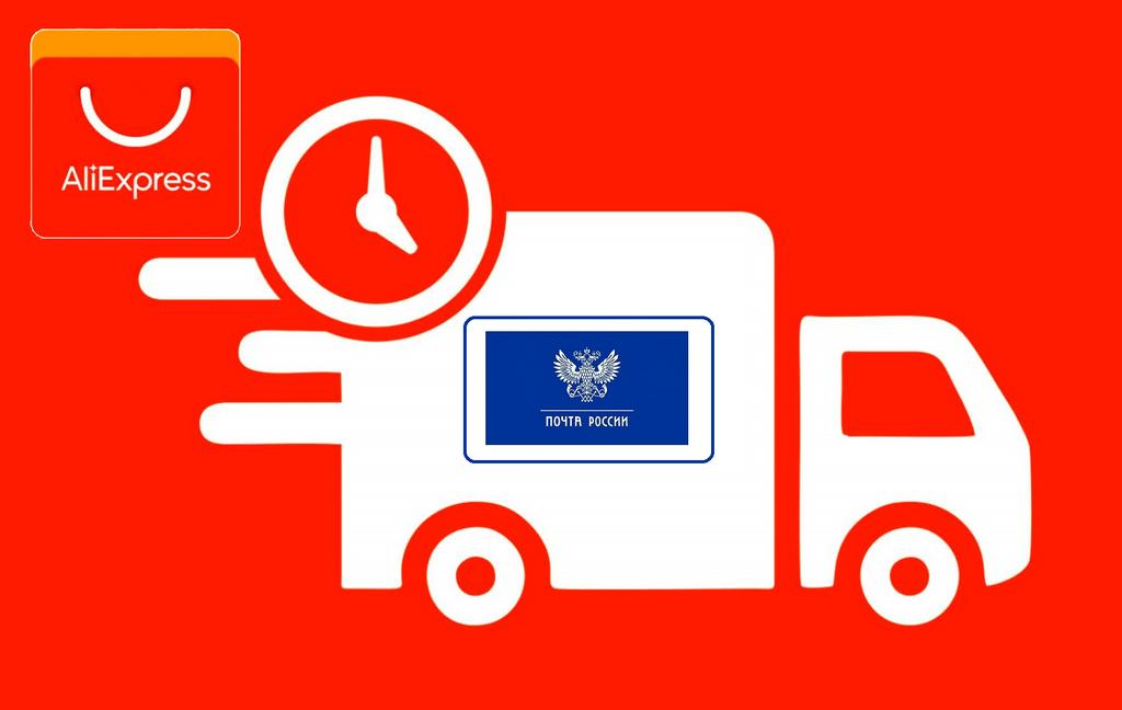 Почта России доставит посылки AliExpress Plus на дом бесплатно 1