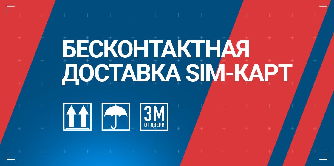 DANYCOM.Mobile запустил бесконтактную доставку SIM-карт в 56 регионах России 1