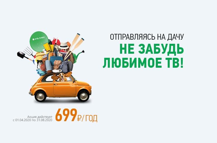 НТВ‑ПЛЮС предлагает спутниковое телевидение за 699 рублей за год 1