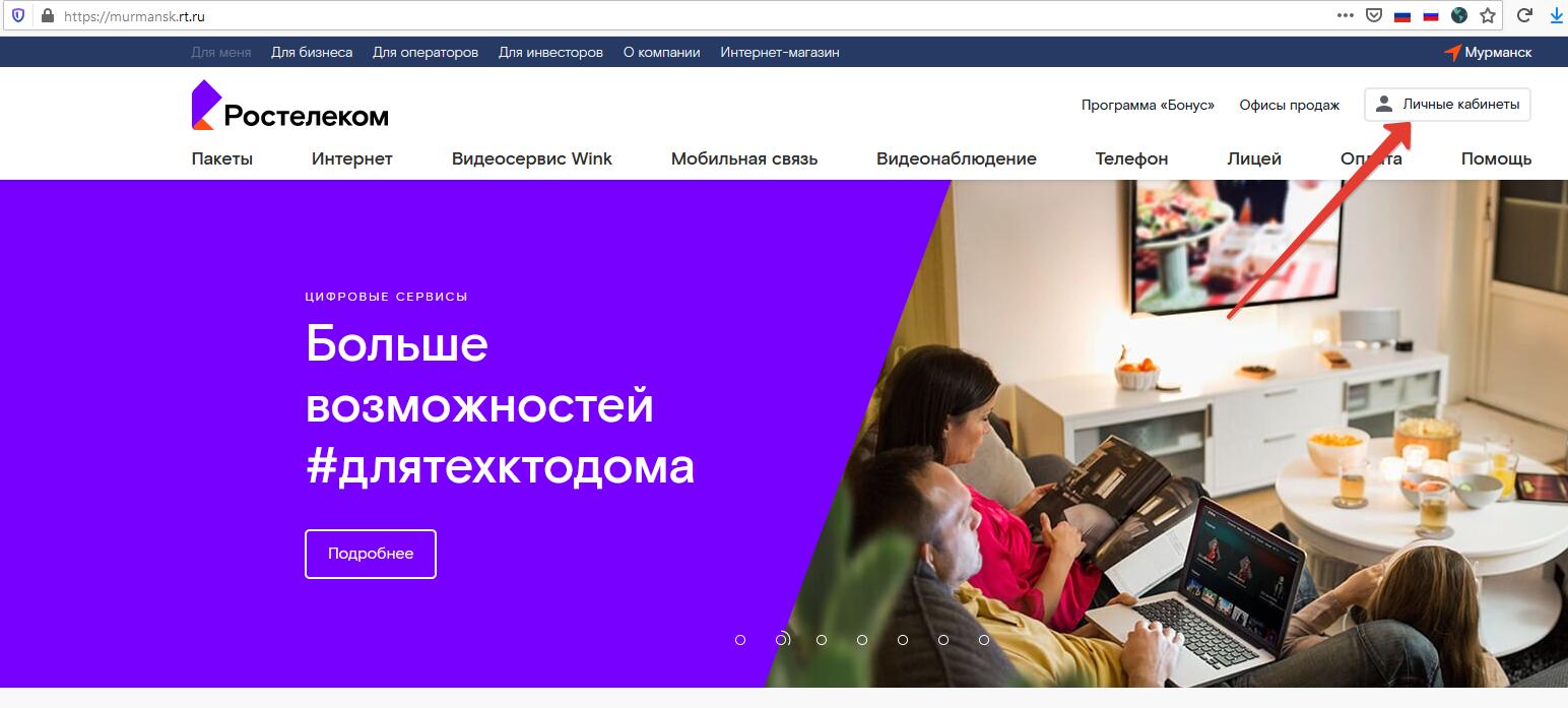 Как отказаться от уведомлений или рекламы Ростелекома? 2