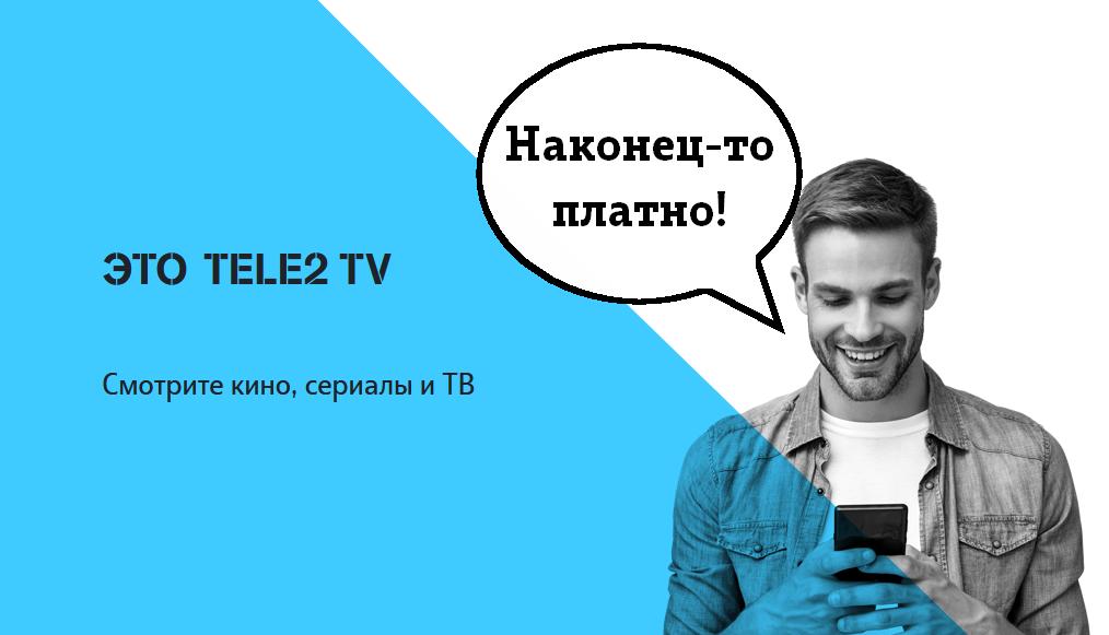 Tele2 смог и не побоялся отключать приложение Tele2 TV 1