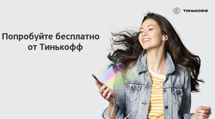 Тинькофф Мобайл запускает безлимитный доступ за 1 рубль 1