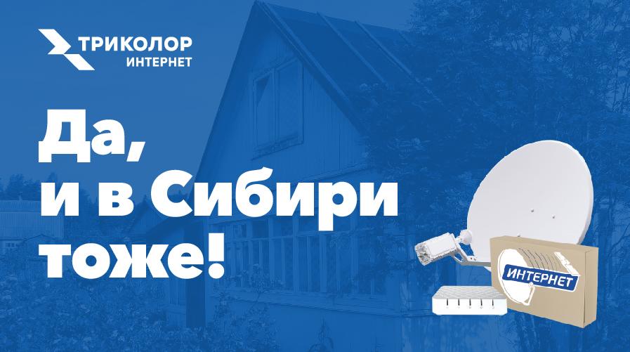 Спутниковый интернет Триколора начал работу в Сибири 1