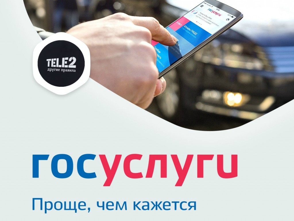 Tele2 упрощает оформление SIM-карт благодаря регистрации на портале госуслуг 1