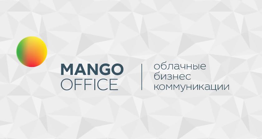 «Манго Телеком» объявил финансовые результаты за 2019 год 1