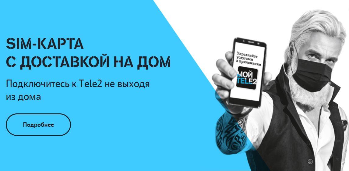 Tele2 расширила географию бесплатной доставки SIM-карт в Белгородской области 1