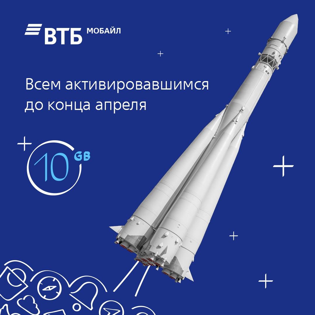 ВТБ Мобайл продлевает акцию «10 ГБ в подарок» до 30 апреля 2020 года! 1