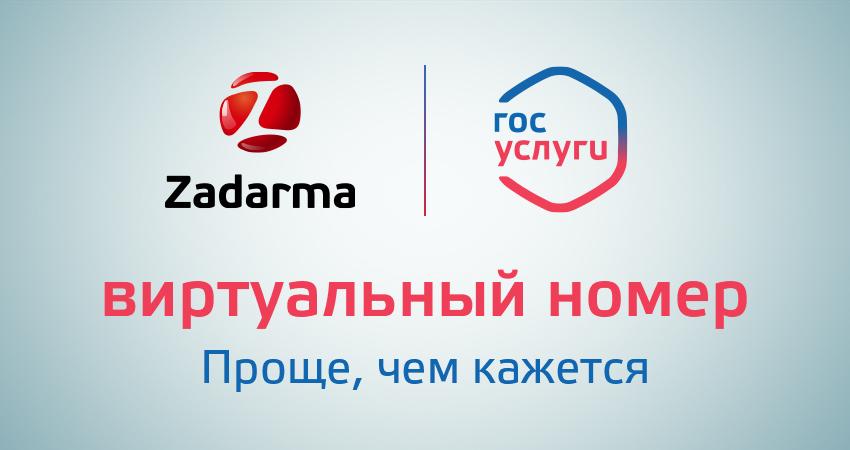 Zadarma + ГосУслуги = телефонный номер без загрузки документов 1