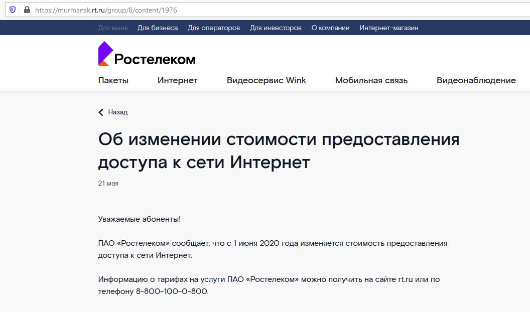 Стоимость подключения к Ростелекому с 1 июня может вырасти до 200 рублей. 3