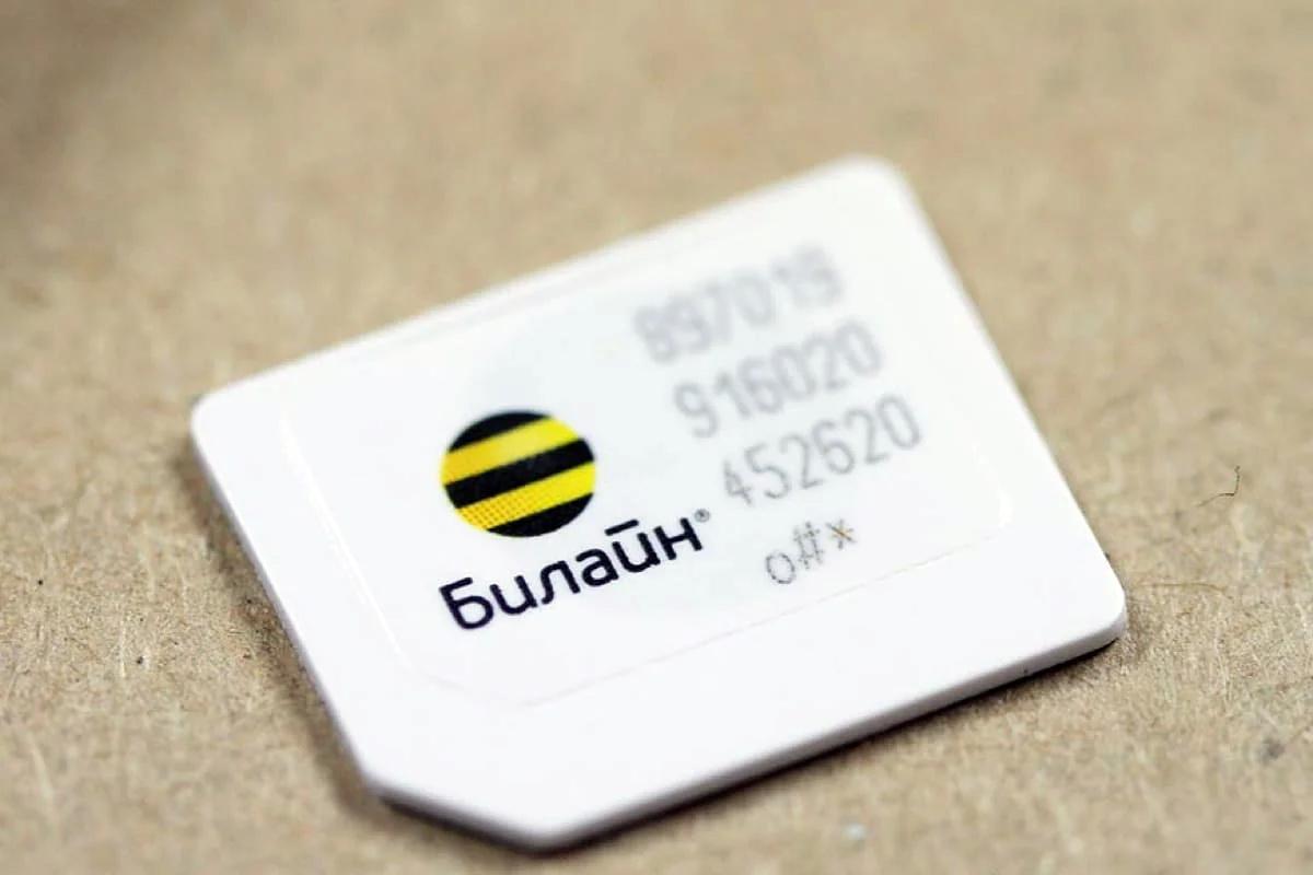 Саморегистрация SIM-карт Билайн стала доступна в большинстве регионов России 1