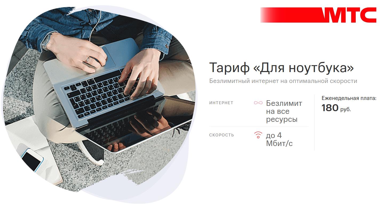 С 27 мая 2020 года тариф от МТС «Для ноутбука» будет закрыт 1