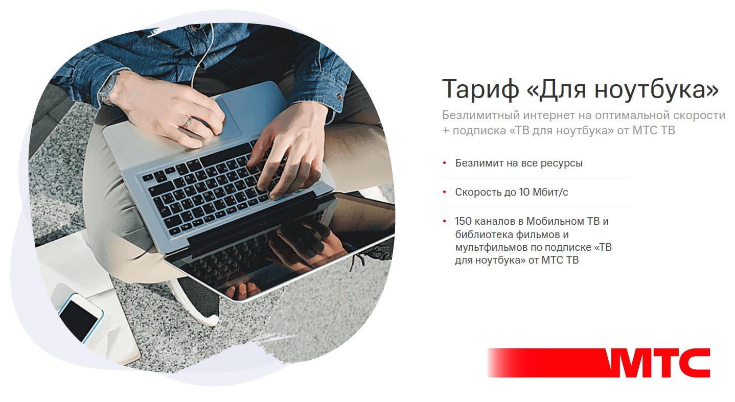 МТС запускает новый тариф «Для ноутбука»