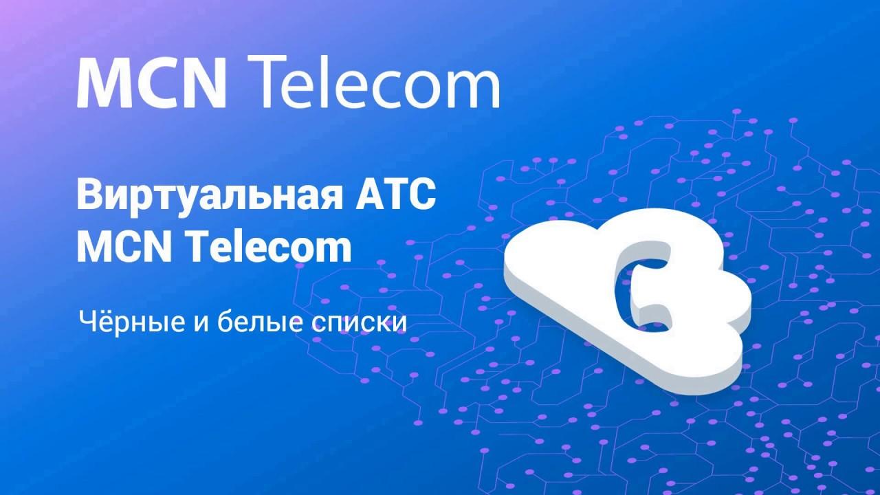 MCN Telecom это порядка 5% рынка Виртуальных АТС России 1