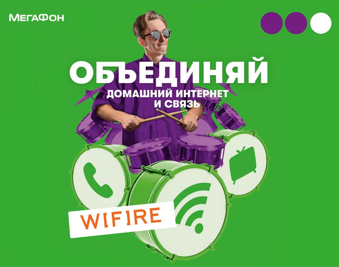 """МегаФон запустил новый конвергентный тариф """"Объединяй! Два интернет"""" 1"""