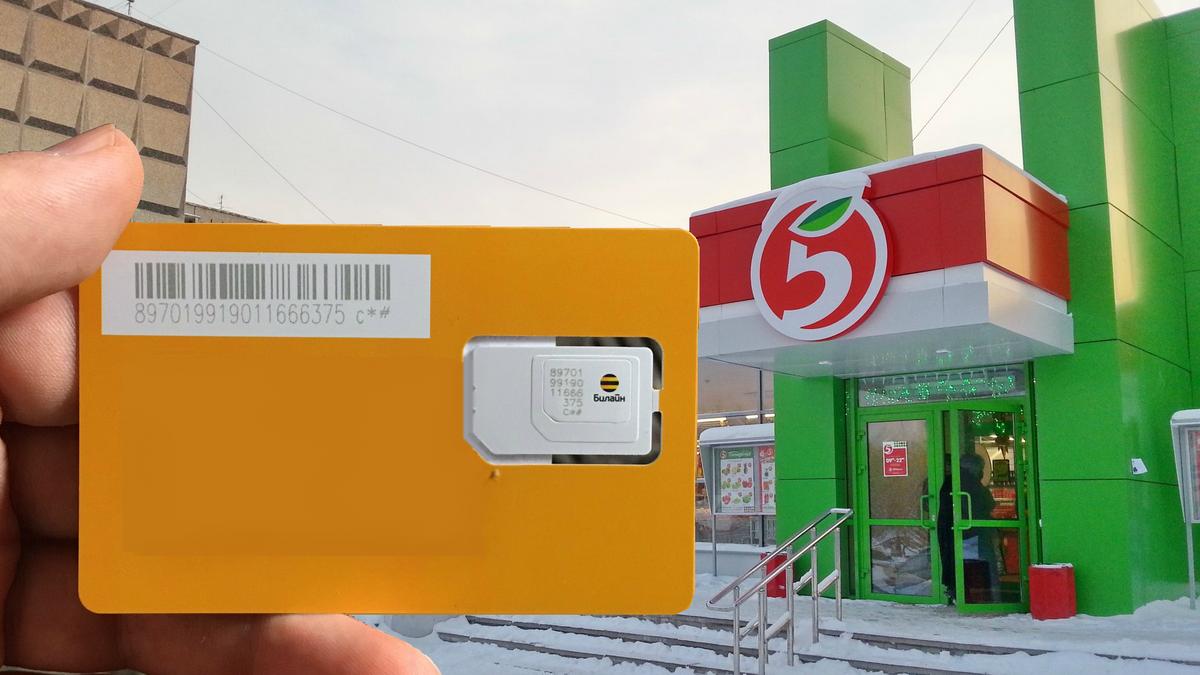 Торговая сеть «Пятерочка» стала продавать SIM-карты Билайн