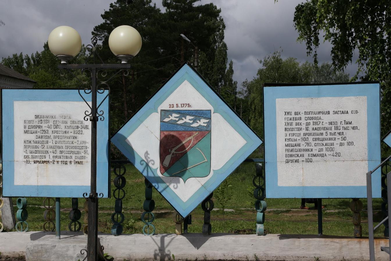 Ростелеком провёл интернет в посёлок Тим Курской области 1