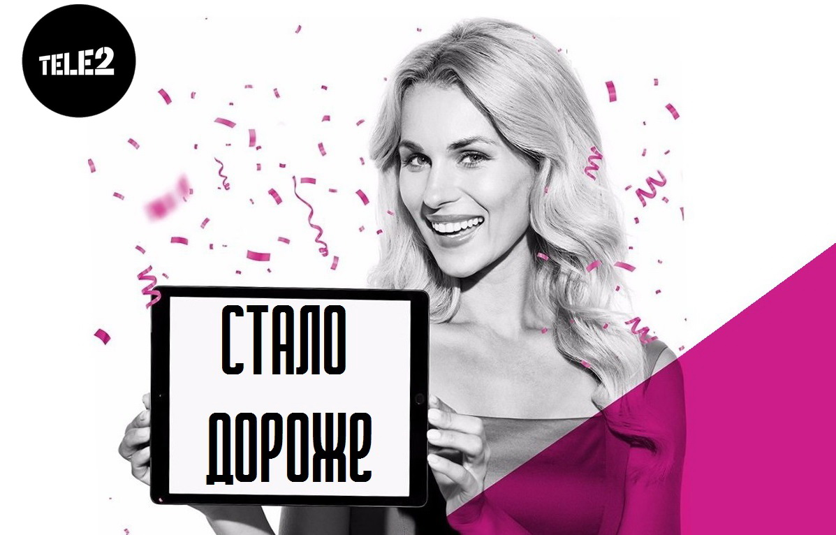 «Безлимит» от Tele2 стал дороже на 50 рублей 1