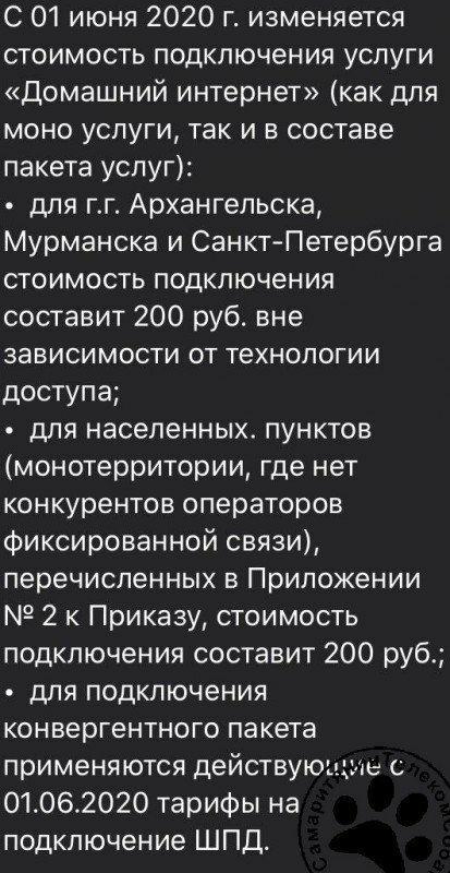 Стоимость подключения к Ростелекому с 1 июня может вырасти до 200 рублей. 2