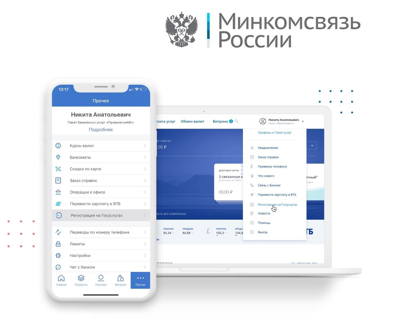 Зарегистрироваться и подтвердить учётную запись на портале госуслуг можно через ВТБ-Онлайн 1