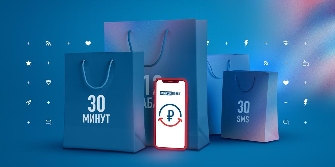 DANYCOM.Mobile и его спорные дополнительные пакеты 1