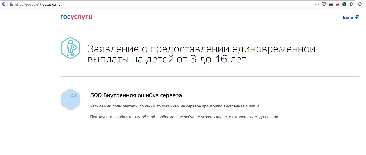 Минкомсвязь России запустил сервис для оформления единовременной выплаты на детей в 10 тыс. рублей 2