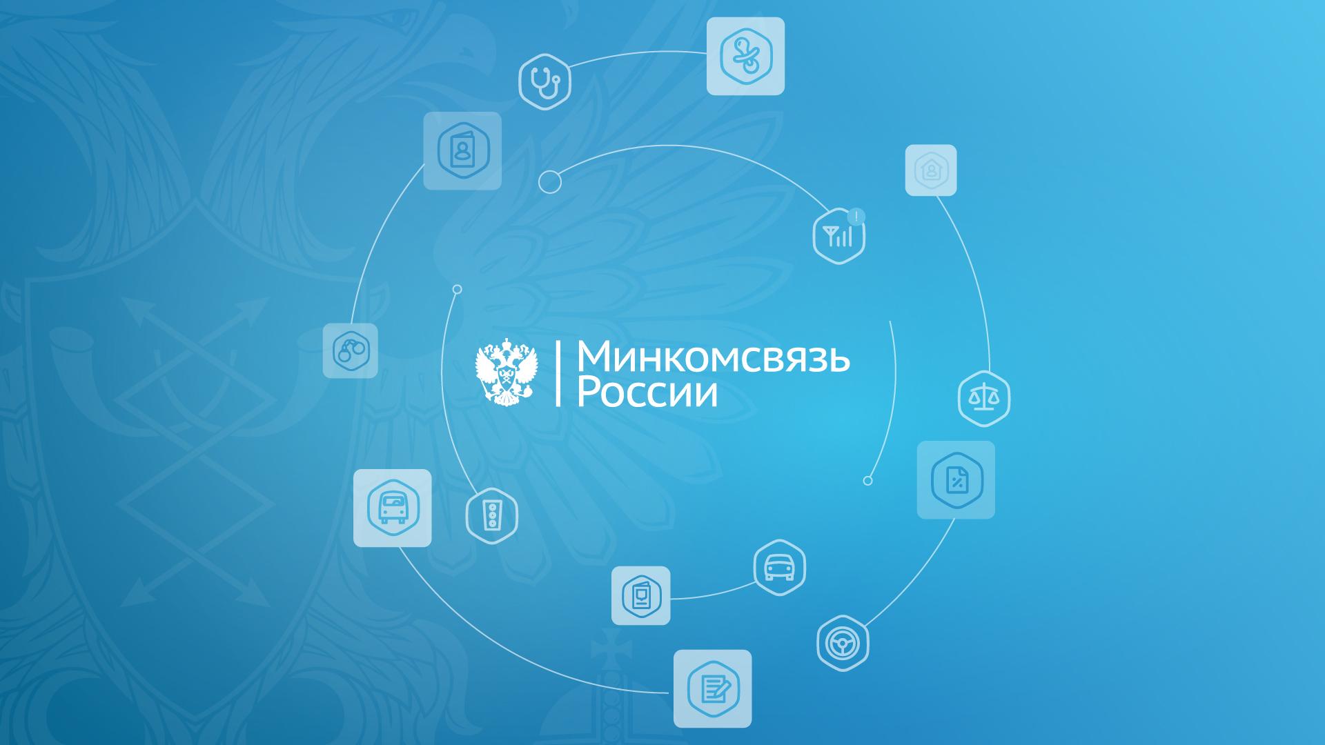 Минкомсвязь России запустил сервис для оформления единовременной выплаты на детей в 10 тыс. рублей 1