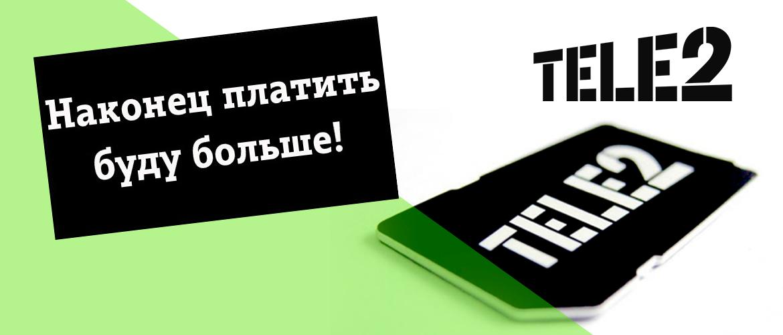 Tele2 принудительно меняет опции абонентам с 3 июня 2020 года