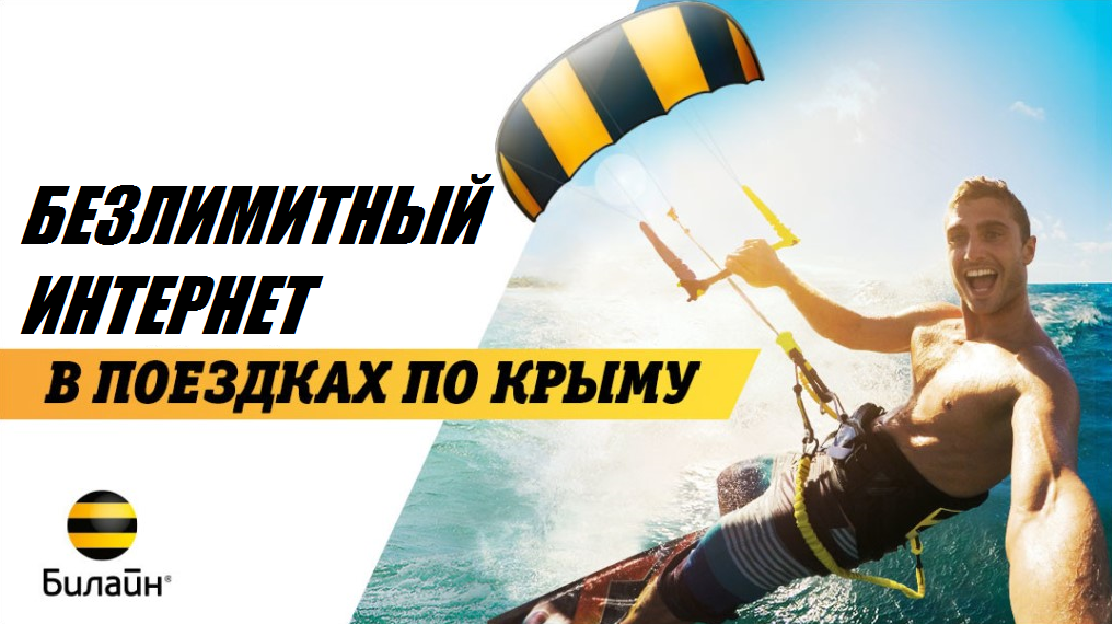 Билайн запустил безлимитный интернет на территории Республики Крым и г. Севастополь 1